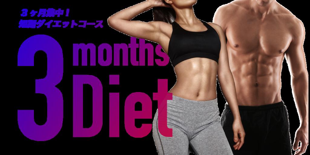 短期ダイエットコース