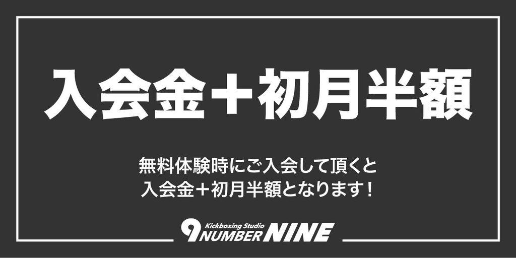 入会金+2ヶ月会費無料!〜2021年5月末まで